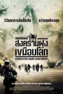 Monsters Dark Continent (2014) สงครามฝูงเขมือบโลก