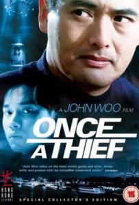 Zong heng si hai (1991) ตีแสกตะวัน