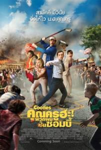 Cooties (2015) คุณครูฮะ พวกผมเป็นซอมบี้