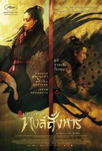 The Assassin ประกาศิต หงส์สังหาร 2015