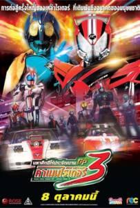 Super Hero Taisen GP: Kamen Rider 3 มหาศึกฮีโร่ประจัญบาน GP ปะทะ คาเมนไรเดอร์หมายเลข 3 2015