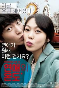Very Ordinary Couple (2013) รัก สุด ฟิน
