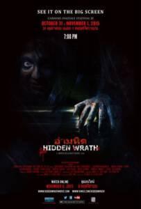 Hidden Wrath อำมหิต