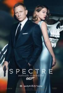 Spectre 007 องค์กรลับดับพยัคฆ์ร้าย 2015