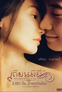 Comrades : Almost a Love Story (1996) เถียนมีมี่ 3,650 วัน รักเธอคนเดียว