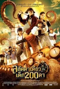 Pirate of the Lost Sea สลัดตาเดียวกับเด็ก 200 ตา 2008