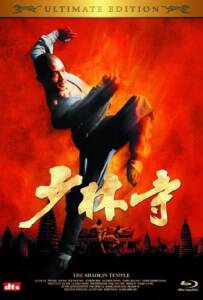 The Shaolin Temple (1982) เสี่ยวลิ้มยี่