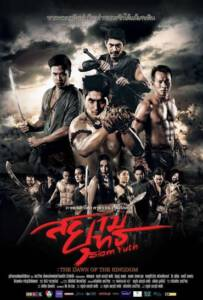 สยามยุทธ Siam Yuth The Dawn of the Kingdom 2015