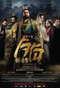 The Assassins (2012) โจโฉ