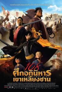 108 Demon Kings (2015) 108 ศึกอภินิหารเขาเหลียงซาน