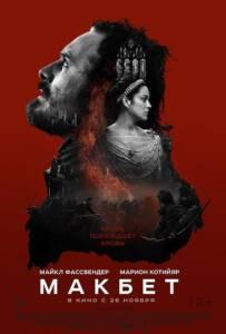 Macbeth (2015) แม็คเบท เปิดศึกแค้น ปิดตำนานเลือด