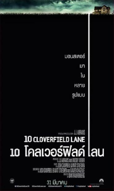 10 Cloverfield Lane 10 โคลเวอร์ฟิลด์ เลน 2016