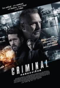 Criminal คนสมองเดือด 2016