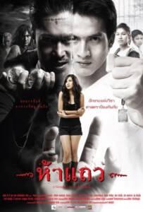 5 taew (2008) ห้าแถว