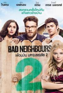Bad Neighbours 2: Sorority Rising (2016) เพื่อนบ้านมหา(บรร)ลัย 2