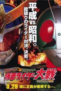 Kamen Rider Taisen featuring Super Sentai อภิมหาศึกมาสค์ไรเดอร์ 2014