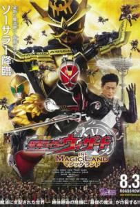 Kamen Rider Wizard in Magic Land มาสค์ไรเดอร์วิซาร์ด ศึกพิชิตโลกเวทมนตร์ 2013