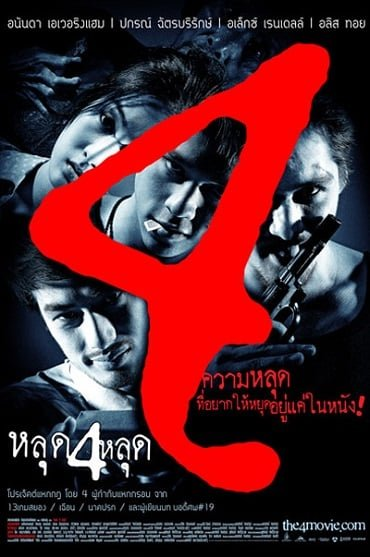 The 4 Movie หลุด 4 หลุด 2011