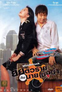 WindStruck (2004) ยัยตัวร้ายกับนายเซ่อซ่า