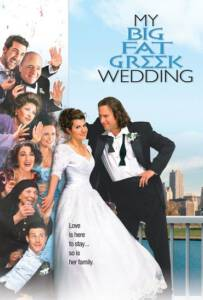 My Big Fat Greek Wedding (2002) บ้านหรรษา วิวาห์อลเวง ภาค 1