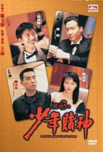 God Of Gamblers 5 The Early Stage คนตัดคนภาคพิเศษ ตอน กำเนิดเกาจิ้ง 1997
