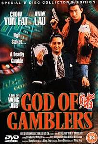 God of Gamblers คนตัดคน 1989