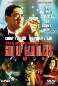 God of Gamblers 4 Return คนตัดคน ภาคพิเศษเกาจิ้งตัดเอง 1994