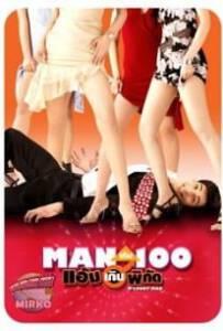 O Lucky Man แมนเกินร้อยแอ้มเกินพิกัด 2003