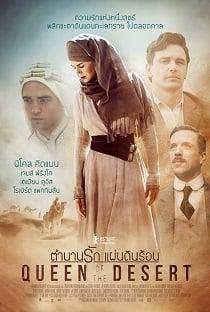 Queen of the Desert (2016) ตำนานรักแผ่นดินร้อน