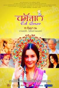 Namaste ja eh bye bye (2013) นมัสเต จ๊ะเอ๋ บ๊าย บาย