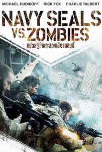 Navy Seals: Battle For New Orleans (2016) หน่วยจู่โจมทะลวงเมืองซอมบี้