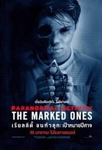 The Marked Ones (2014) เรียลลิตี้ ขนหัวลุก