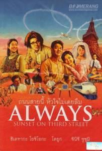 Always Sunset On Third Street (2005) ถนนสายนี้ หัวใจไม่เคยลืม