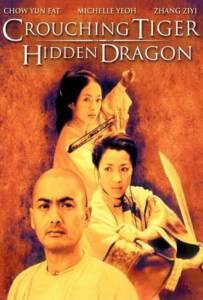 Crouching Tiger Hidden Dragon (2000) พยัคฆ์ระห่ำ มังกรผยองโลก
