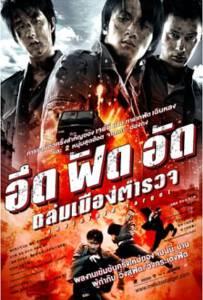 Invisible Target (2007) อึด ฟัด อัด ถล่มเมืองตำรวจ