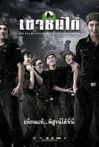 Khao Chon Kai (2006) เขาชนไก่