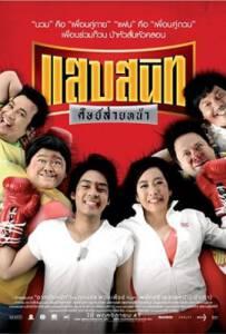 Noodle Boxer (2006) แสบสนิท ศิษย์ส่ายหน้า