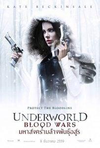 Underworld 5: Blood Wars (2016) มหาสงครามล้างพันธุ์อสูร