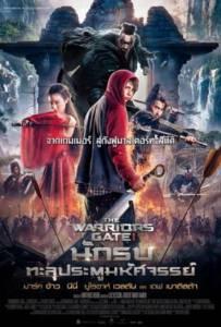 The Warrior's Gate (2016) นักรบทะลุประตูมหัศจรรย์