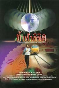 Who Is Running (1998) ท้าฟ้าลิขิต