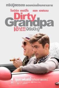 Dirty Grandpa (2016) เอ้า จริงป่ะปู่