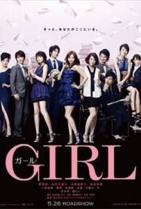 Girls For Keeps (2012)