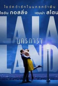 La La Land (2016) ลา ลา แลนด์ นครดารา