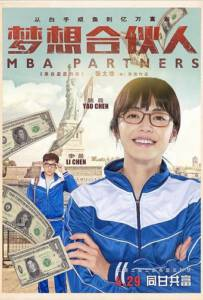MBA Partners (2016) ภารกิจพิชิตฝัน