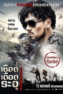Operation Mekong (2017) เชือด เดือด ระอุ