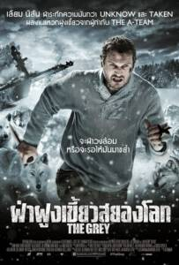 The Grey (2011) ฝ่าฝูงเขี้ยวสยองโลก