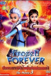 Frozen Forever 3 The Snow Queen and Black Wizard สงครามราชินีน้ำแข็งกับพ่อมดดำ