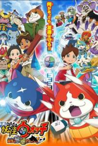 Yo-Kai Watch Movie: It's the Secret of Birth, Meow! โยไควอช เดอะมูฟวี่: ความลับแห่งต้นกำเนิด…เมี้ยว