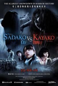 Sadako v Kayako (2016) ซาดาโกะ ปะทะ คายาโกะ ดุ..นรกแตก