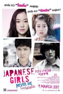 Japanese Girls Never Die (2017) โมเอะไม่เคยตาย